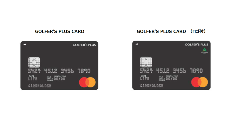 Mastercard GOLFER'S PLUS CARDを発行