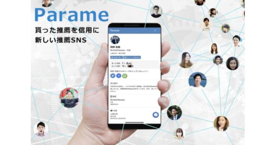 オンラインリファレンスチェック「Parame Recruit」