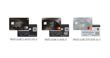 【三井住友トラストクラブ】Mastercardのクレジットカードにコンタクトレス決済を搭載