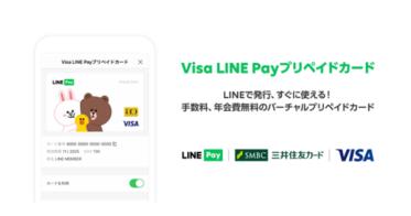 「Visa LINE Payプリペイドカード」の発行を開始