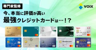 クレジットカード人気おすすめランキング 2021【専門家監修】