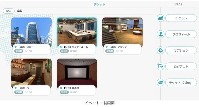 イベント一覧画面-monoAI technology株式会社