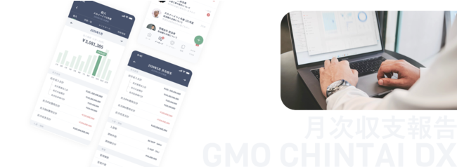 「GMO賃貸DXオーナーアプリ」特徴-GMOインターネットグループ