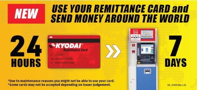 【キョウダイレミッタンスのお客さま限定】ローソン銀行ATMキャンペーン-株式会社ローソン銀行