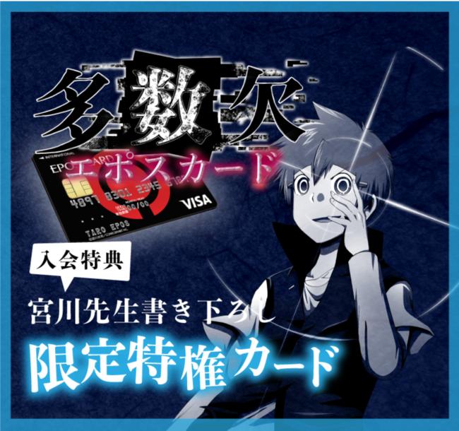 多数欠エポスカード-株式会社丸井グループ
