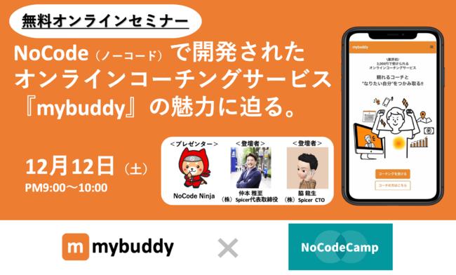 <イベント登壇情報>『NoCodeで開発されたオンラインコーチングサービス「mybuddy」の魅力に迫る。』-Spicer