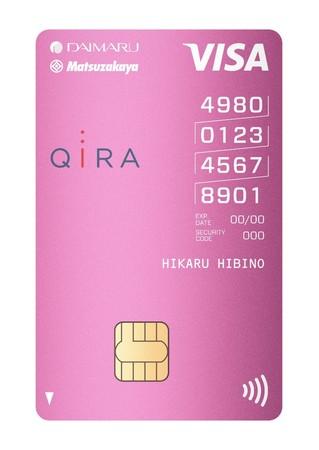 大丸松坂屋カード(ピンク)