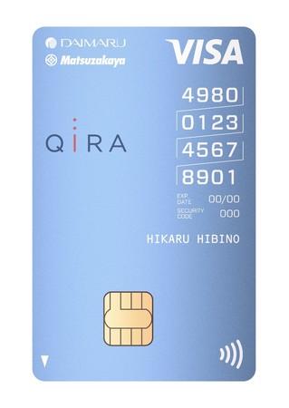 大丸松坂屋カード(ブルー)