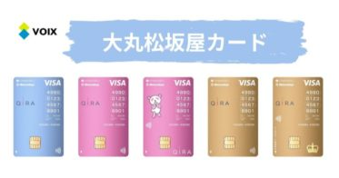 JFRカードが大丸松坂屋カード と さくらパンダカードを刷新「QIRA[キラ]ポイント」を導入