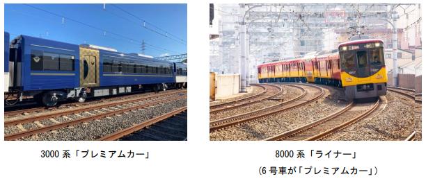 3000 系「プレミアムカー」、8000 系「ライナー」-京阪電気鉄道株式会社