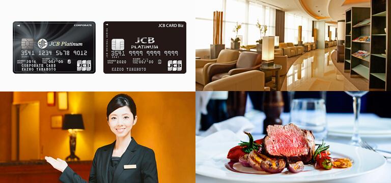 JCB法人カードプラチナ