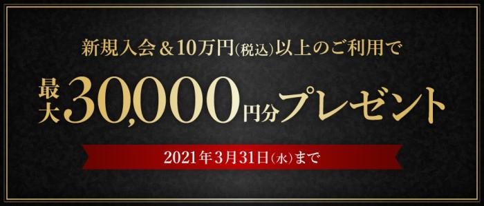 JCB法人カードの新規入会で最大30,000円分ギフトカードプレゼント