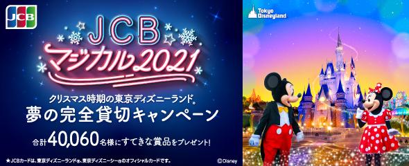 JCB、合計40,060名様に当たるキャンペーン「JCBマジカル2021」を開始
