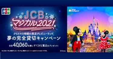 JCB マジカル 2021、12月3日(金)に東京ディズニーランド完全貸切、8,000名をご招待!