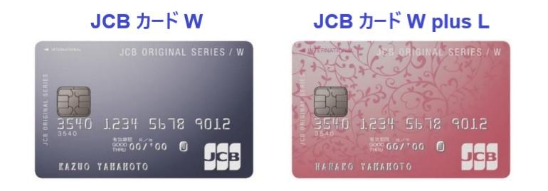 JCB カード W と JCB カード W plus L の券面画像