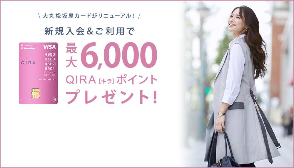 大丸松坂屋カードやさくらパンダカードの新規入会と利用で、最大6,000円分のQIRA(キラ)ポイントプレゼントキャンペーンを実施