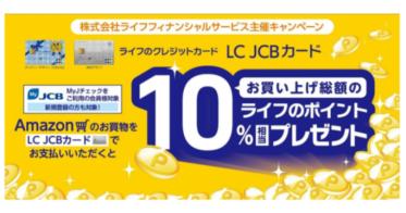 ライフのクレジットカード「LC JCB カード」Amazonキャンペーン 概要