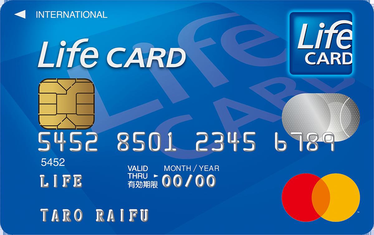 ライフカード Mastercardブルーの券面画像