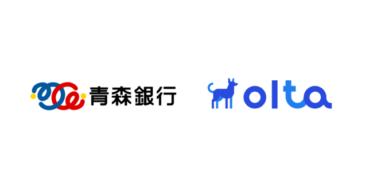 OLTAと青森銀行が「あおぎんクラウドファクタリング Powered by OLTA」を提供開始