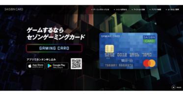 「セゾンゲーミングカード」12月1日より発行開始