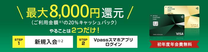 三井住友カード キャッシュレスプランキャンペーン
