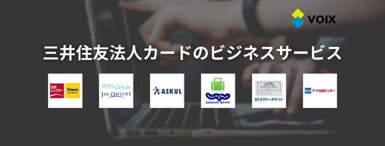 三井住友 法人カード として、多彩なビジネスサポートサービスが利用できます。