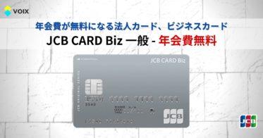 JCB CARD Biz – 年会費無料 – メリット、審査やETC、特典、締め日 など