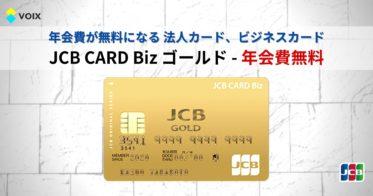 JCB CARD Biz ゴールド – 年会費無料 – 限度額や審査、特典 など