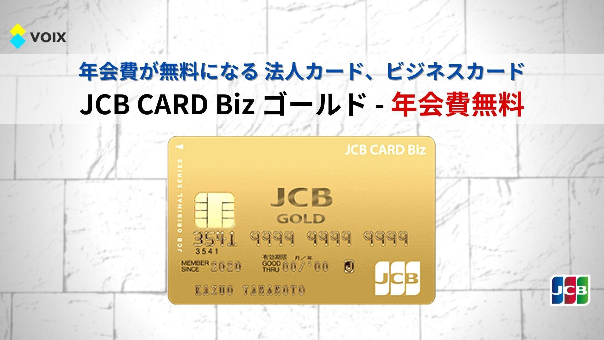 JCB CARD Biz ゴールド – 年会費無料 - メリット、年会費、限度額、審査、ETC、特典、締め日 など
