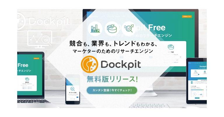 マーケターのためのリサーチエンジン「Dockpit」無料版リリース 国内最大規模250万人のパネルで競合も、業界も、トレンドも簡単データ分析