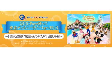 """QUICPayを使って東京ディズニーリゾートへ行こう~「美女と野獣""""魔法のものがたり""""」も楽しめる!~QUICPayブランドキャンペーンの実施について"""