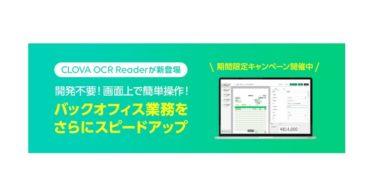 世界最高水準で低価格なAI-OCRをシステム開発不要で利用できる新サービス「CLOVA OCR Reader」を提供開始