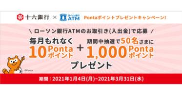 十六銀行のお客さま対象、ローソン銀行ATMのお取引きでのPontaポイントプレゼントキャンペーンの実施について