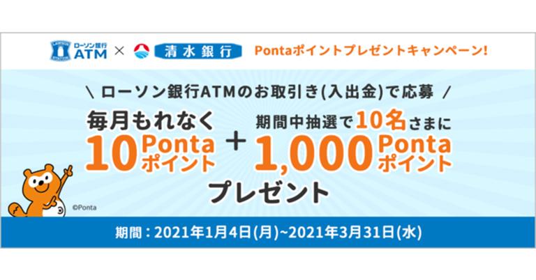 清水銀行のお客さま対象、ローソン銀行ATMのお取引きでのPontaポイントプレゼントキャンペーンの実施について