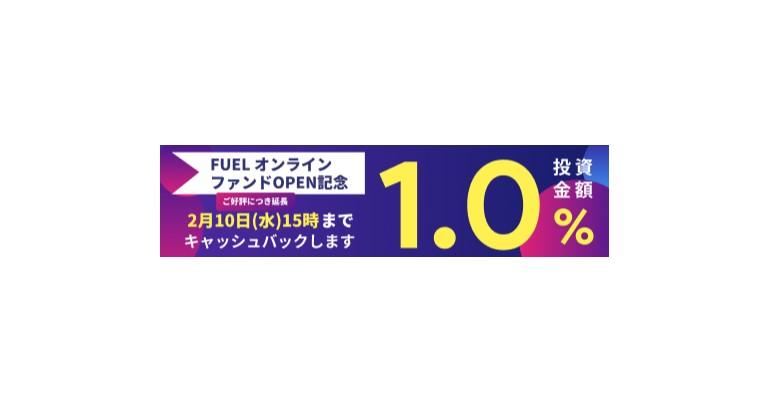 【キャンペーン期間延長!新規サイトオープン記念第2弾】ファンド投資金額の1.0%をキャッシュバック