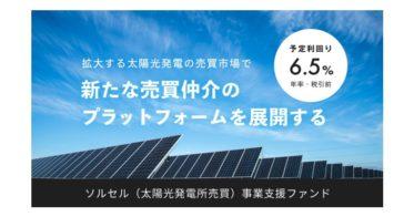 日本最大級の太陽光発電所投資プラットフォーム「SOLSEL(ソルセル)」を手がけるエレビスタが、第3弾のクラウドファンディングを開始!