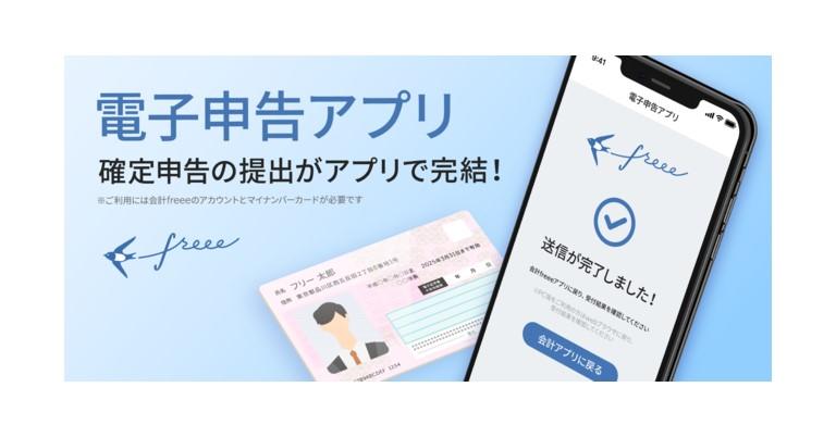 freee、電子申告専用のスマホアプリを提供開始