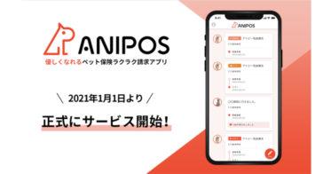 ペット保険のDXを進める「アニポス」が2021年1月1日より正式にサービス開始。日本ペット少額短期保険株式会社への保険金請求で利用可能に。