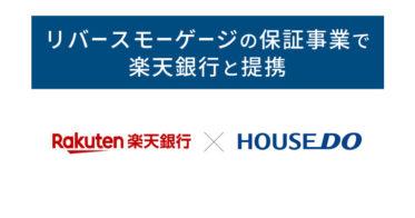 【ハウスドゥ】リバースモーゲージの保証事業で楽天銀行と提携