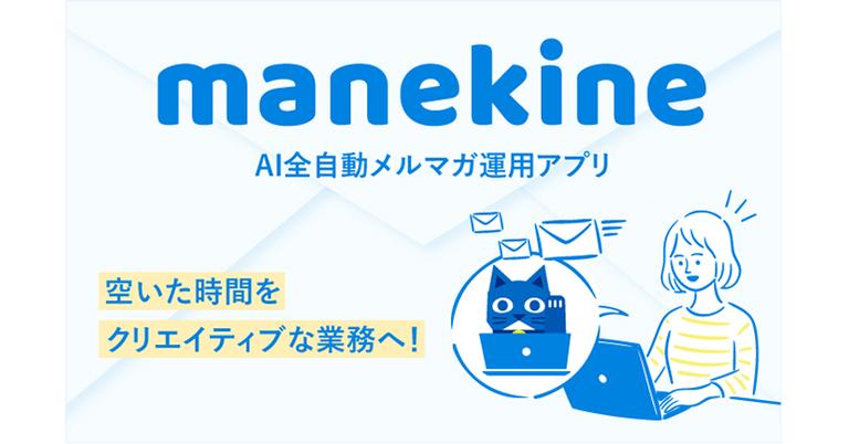 ネクストエンジン、AI全自動メルマガ運用アプリ「manekine(マネキネ)」を正式リリース!