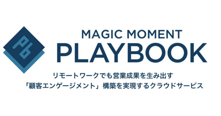 Magic Momentが顧客視点の営業成果貢献ツール「Magic Moment Playbook」をリリース