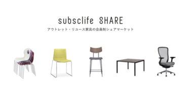 業界初!収益をメーカーとシェアする、アウトレット・リユース家具のシェアマーケット「subsclife SHARE」を法人向けに提供開始!〜家具メーカーと一緒に、いいモノを長く使う社会の実現へ〜