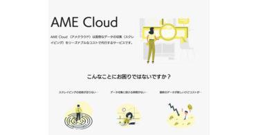 AME&Company、データスクレイピング代行サービス「AMECloud(アメクラウド)」α版をリリース