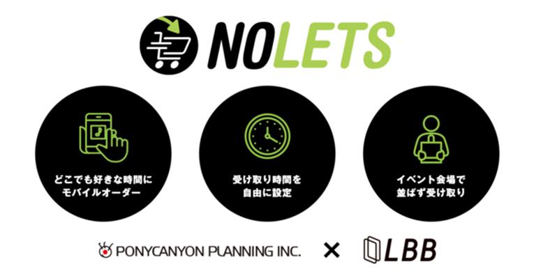株式会社ポニーキャニオンプランニングと株式会社LBBがコンサートやイベントに特化したモバイルオーダーサービス事業「NOLETS(ノーレッツ)」のサービス提供開始