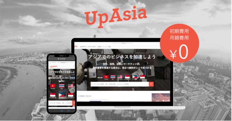 UpAsia(アップアジア)オープンβ版リリースのお知らせ