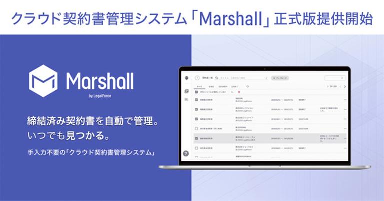 クラウド契約書管理システム「Marshall」正式版提供開始
