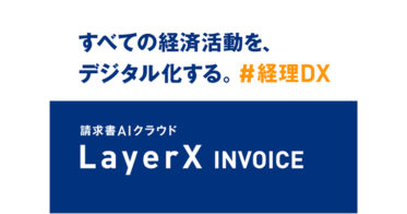 LayerX、経理DXを加速する請求書AIクラウド「LayerX INVOICE」を提供開始