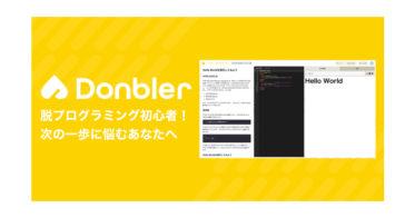 プログラミング学習レッスンプラットフォームDonbler会社設立およびサービス提供開始のお知らせ