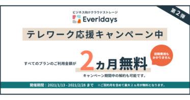 【テレワーク応援キャンペーン】株式会社yett、法人向けオンラインクラウドストレージ『Everidays(エブリデイズ)』が最大2ヶ月無料となるキャンペーンを開始しました。