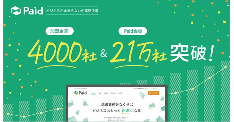 企業間決済「Paid」、加盟企業4,000社&Paid会員21万社突破!